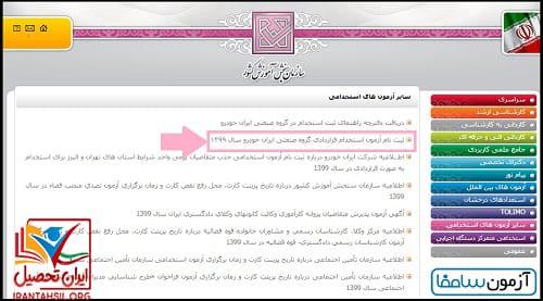 نکات مربوط به بارگذاری عکس در سایت استخدام ایران خودرو