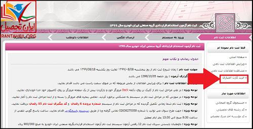 شرایط اختصاصی شرکت در استخدام ایران خودرو