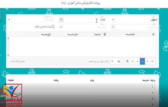 مدارک لازم برای نام نویسی پایه دهم در سایت پادا