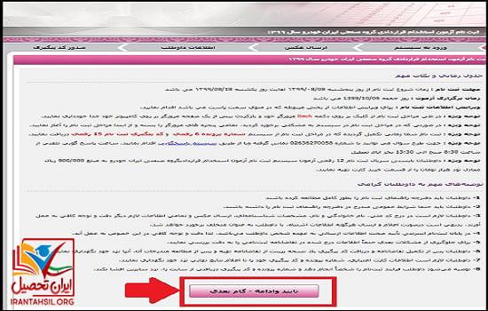 مدارک لازم برای بارگذاری در سامانه ثبت نام استخدامی ایران خودرو