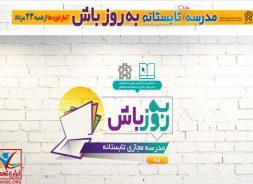 سامانه آموزش مجازی ec.nahad.ir