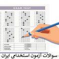 نمونه سوالات آزمون استخدامی ایران خودرو