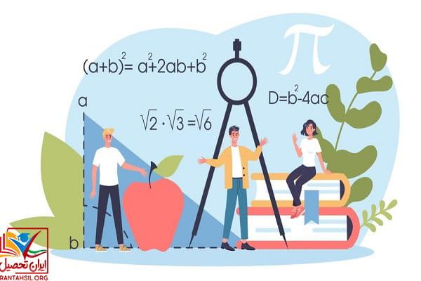 رشته های بدون کنکور ریاضی