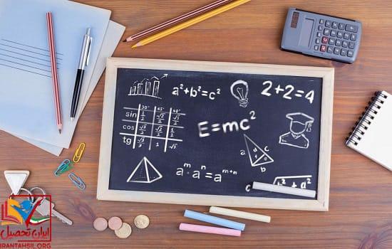 روش ورود به رشته های بدون کنکور ریاضی