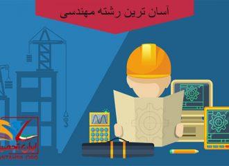آسان ترین رشته مهندسی