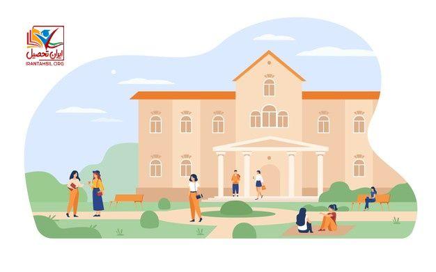 جزییات پذیرش در دانشگاه امام صادق