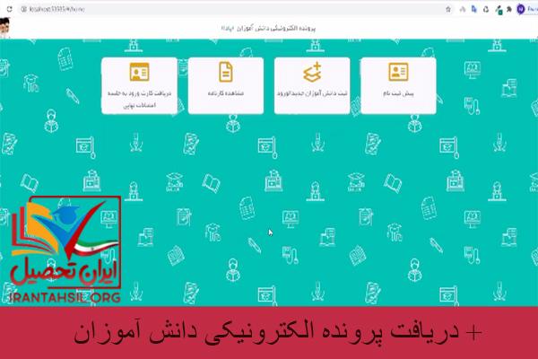 دریافت پرونده الکترونیکی دانش آموزان + ورود مستقیم