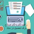 راهنما گام به گام اصلاح ترک تحصیل در سناد