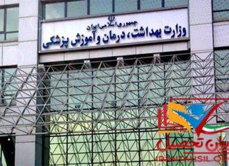 طرح نیروی انسانی وزارت بهداشت