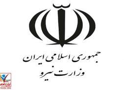 منابع آزمون استخدامی وزارت نیرو 1401 + پیشنهاد قبول شدگان
