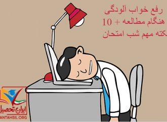 رفع خواب آلودگی هنگام مطالعه + 10 نکته مهم شب امتحان