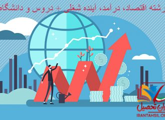 رشته اقتصاد | درآمد، آینده شغلی + دروس و دانشگاه