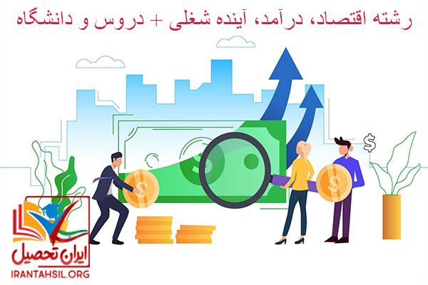 رشته اقتصاد   درآمد، آینده شغلی + دروس و دانشگاه