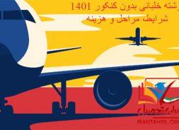 رشته خلبانی بدون کنکور 1401 + شرایط، مراحل و هزینه