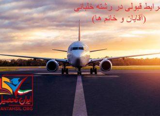 برای اطلاع از شرایط قبولی در رشته خلبانی (آقایان و خانم ها) + معدل لازم