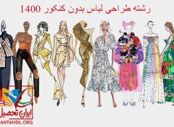 رشته طراحی لباس بدون کنکور 1400 + محل دانشگاه ها
