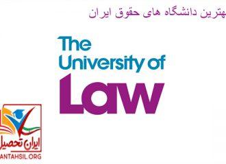 بهترین دانشگاه های حقوق ایران 1400 + 10 دانشگاه برتر