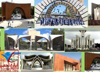 شیک ترین دانشگاه های ایران + دانشگاه های سطح 1 و 2 کشور