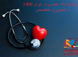 درآمد پزشک عمومی در ایران 1400 + عمومی و متخصص