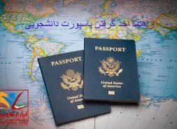 راهنما اخذ گرفتن پاسپورت دانشجویی بدون خروج از کشور