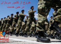 خروج از کشور سربازان در حین خدمت 1400 + شرایط جدید