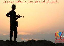 شرایط تاسیس شرکت دانش بنیان و معافیت سربازی 1400